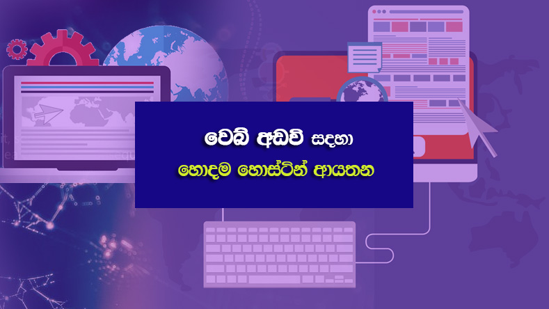 cheapest-and-affordable-web-hosting-companies-in-sinhala-sri-lanka-by-supiri-wasi-deals