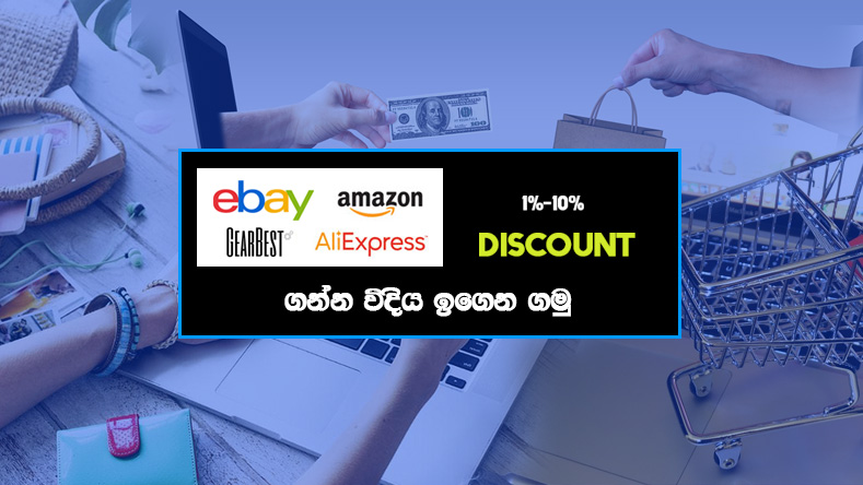 how-to-get-ebay-aliexpress-hostgator-discounts-with-ebates