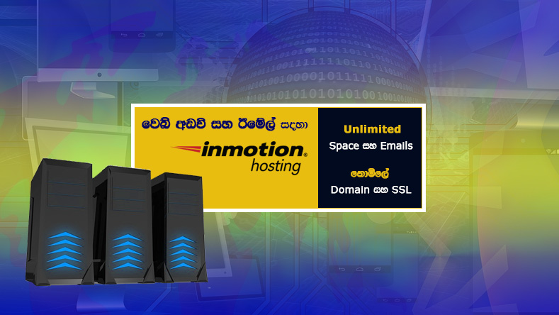 inmotion-unlimited-web-hosting-in-sinhala-sri-lanka-by-supiri-wasi-deals