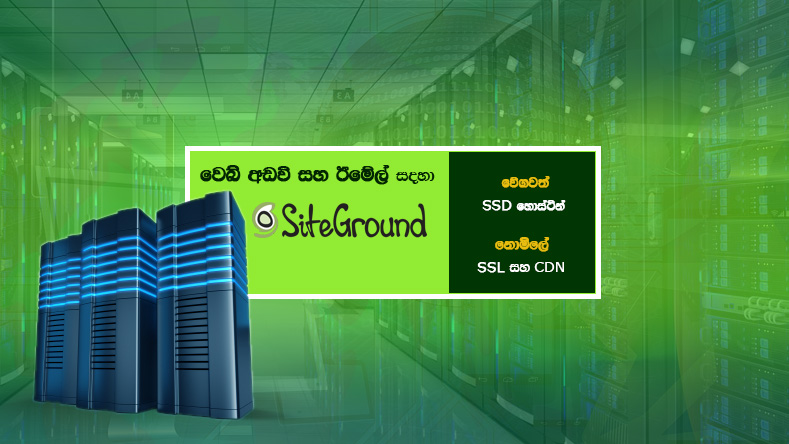 siteground-ssd-wordpress-web-hosting-in-sinhala-sri-lanka-by-supiri-wasi-deals-latest