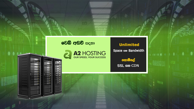 a2-web-hosting-in-sinhala-sri-lanka-by-supiri-wasi-deals-latest