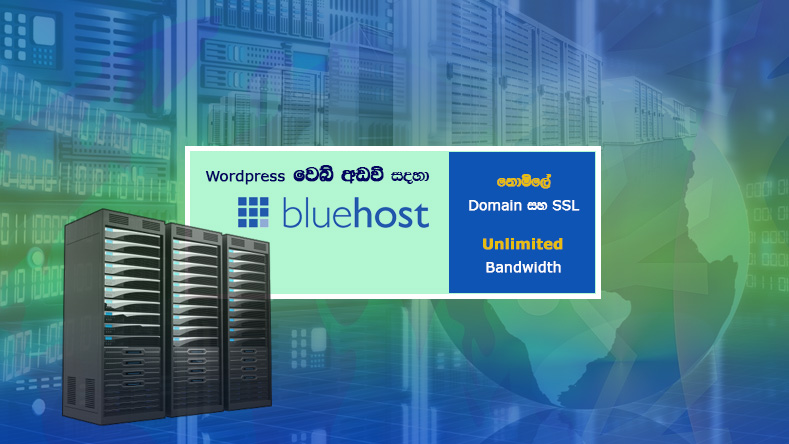 bluehost cheap wordpress web hosting in sinhala sri lanka by supiri wasi deals