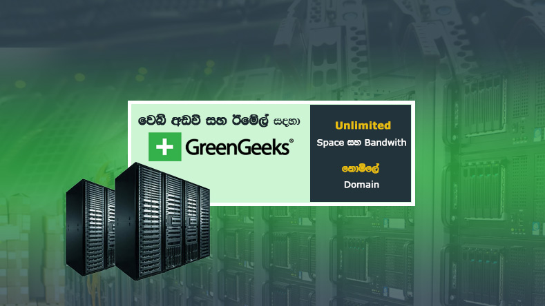 Green Geeks cpanel web hosting in sinhala Sri Lanka