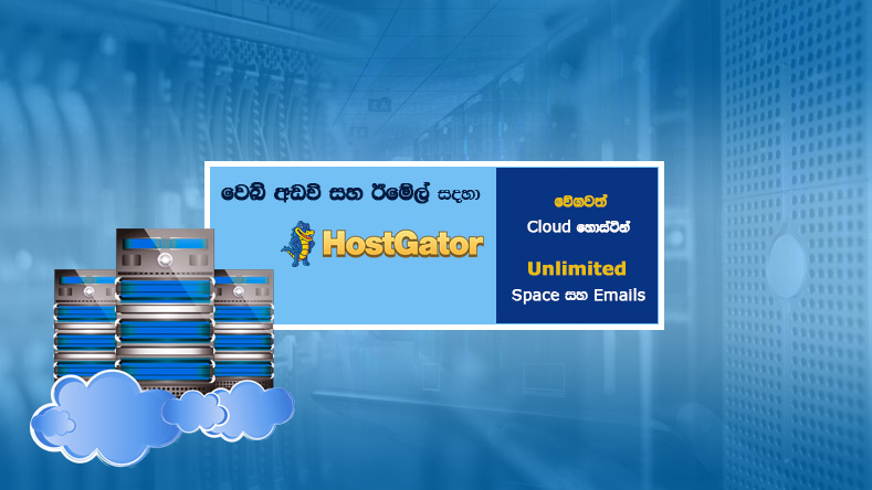 hostgator-cloud-wordpress-web-hosting-in-sinhala-sri-lanka-by-supiri-wasi-deals-latest