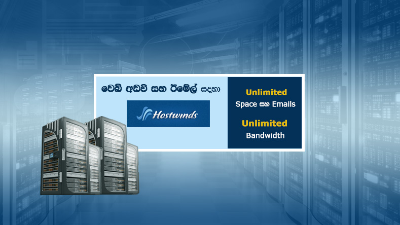 Hostwinds.com cpanel web hosting in sinhala for sri lankans by supiriwasi