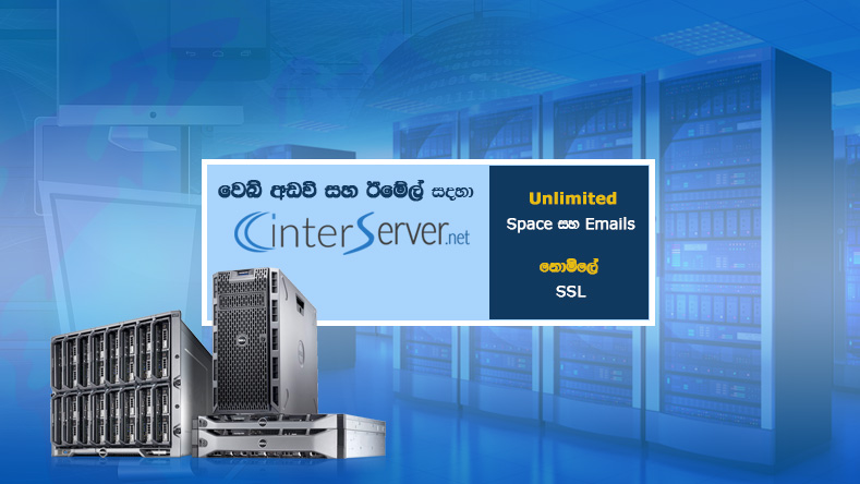 interserver-unlimited-web-hosting-in-sinhala-sri-lanka-by-supiri-wasi-deals-latest
