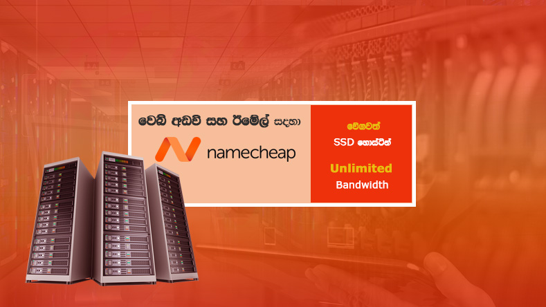 namecheap-cpanel-shared-wordpress-web-hosting-in-sinhala-sri-lanka-by-supiri-wasi-deals-latest