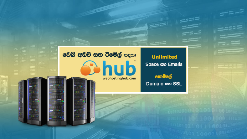 Web Hosting Hub unlimited web hosting in Sinhala for Sri Lankans by Supiriwasi Deals