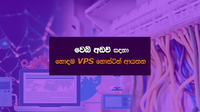 cheapest-and-affordable-vps-web-hosting-companies-in-sinhala-sri-lanka-by-supiri-wasi-deals