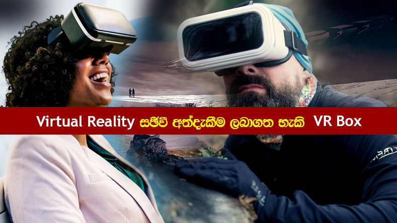virtual-reality-vr-box-360-in-Sri-Lanka