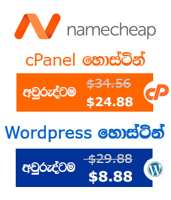 namecheap offers