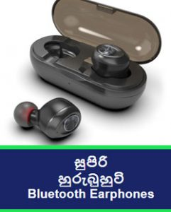 bluetooth-earphones-price-in-sri-lanka