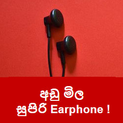 earphones-price-in-sri-lanka