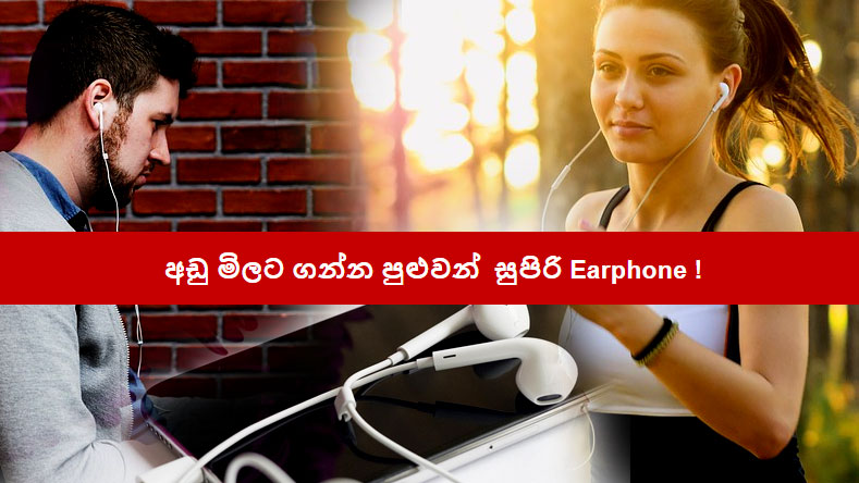 wired-earphone-prices--in-Sri-Lanka
