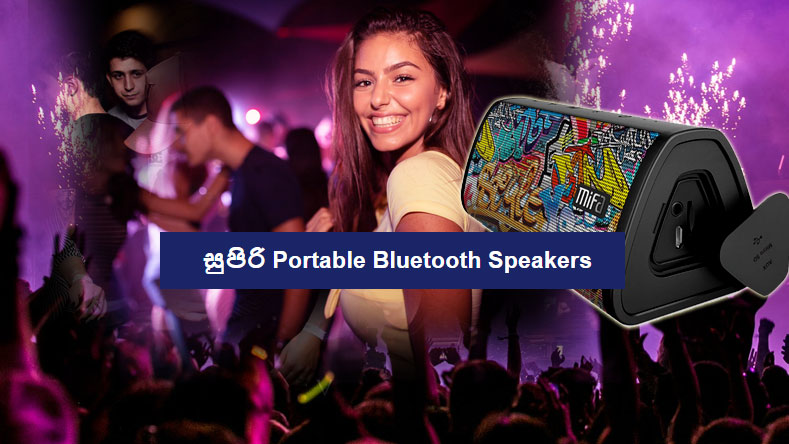 wireless-portable-bluetooth-speakers-prices--in-Sri-Lanka